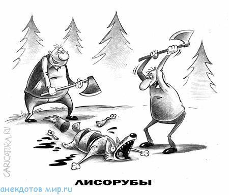 угарный анекдот про лес