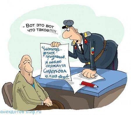 свежий анекдот про милиционера