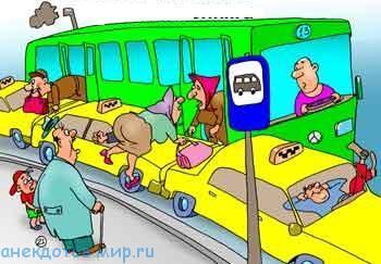 Смешные анекдоты про пассажиров