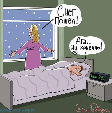 смешной до слез анекдот про погоду