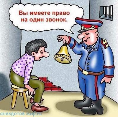 короткий анекдот про полицейского
