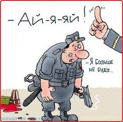 лучший анекдот про полицейских