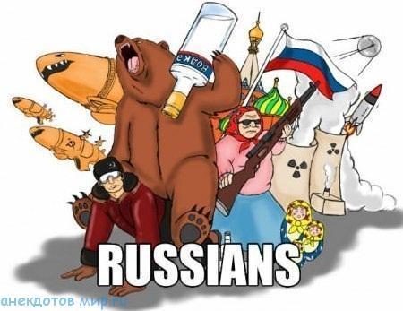самый смешной анекдот про россию