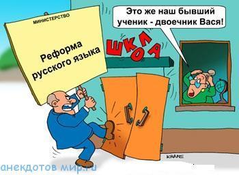 читать бесплатно анекдот про русских
