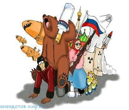 смешной до слез анекдот про русских