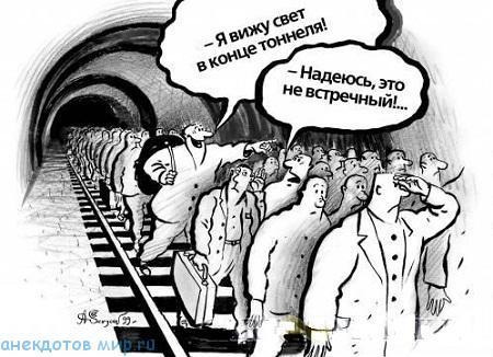 Анекдоты про тоннель