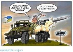 Очень смешные анекдоты про Украину