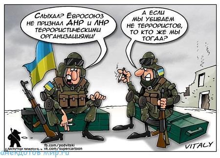 читать бесплатно анекдот про украину