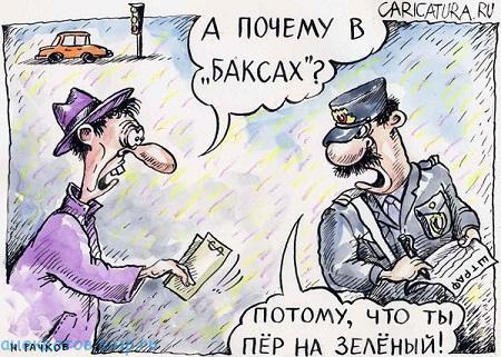 анекдот про штраф