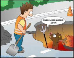 Смешные анекдоты про ямы