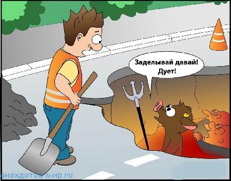 смешной анекдот про яму