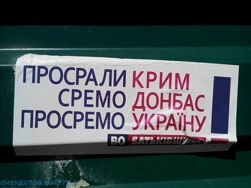 фото прикол про украину