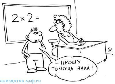 новый анекдот про класс