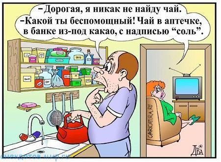 свежий анекдот про кухню