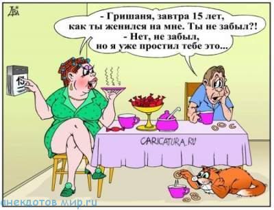 новый анекдот про мужа и жену