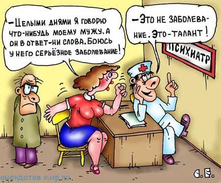 убойный анекдот про мужа и жену