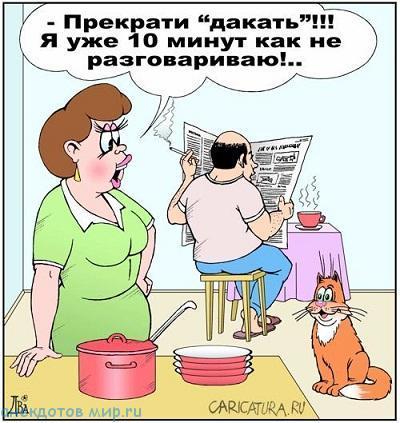 интересный анекдот про мужа