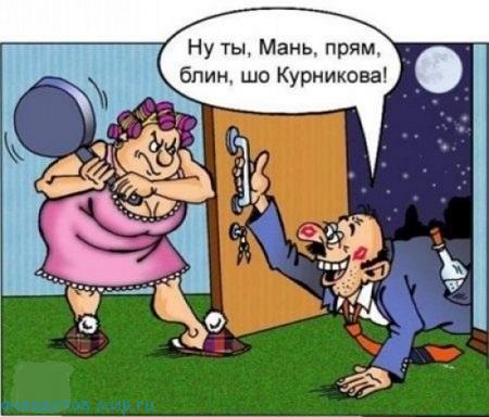 популярный анекдот про мужа