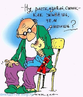 самый свежий анекдот про отца