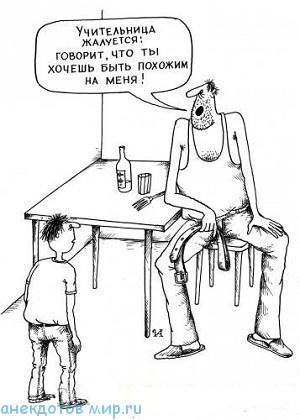 улетный анекдот про отца