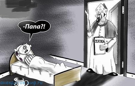 Самые лучшие анекдоты про папу