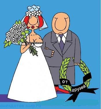 Новые анекдоты про свадьбу