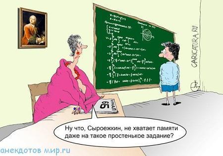 Ржачные анекдоты про уроки