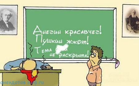 классный анекдот про уроки