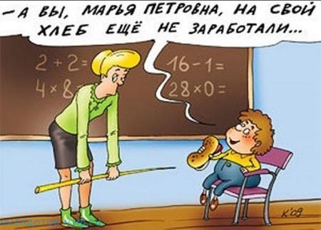 новый анекдот про учителя