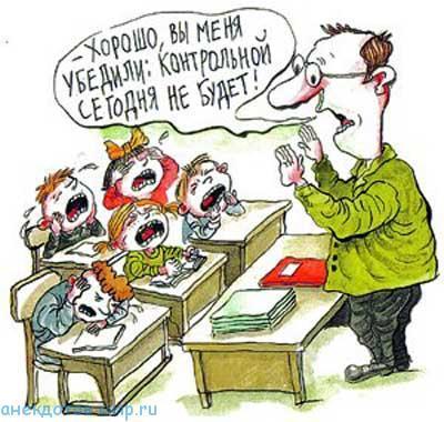 ржачный анекдот про учителя