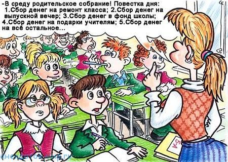 угарный анекдот про учителя