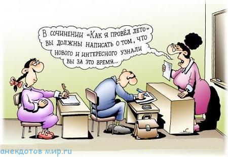 классный анекдот про учителя