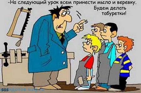 улетный анекдот про учителя