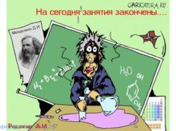Смешные до слез анекдоты про учителя