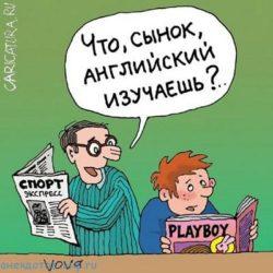 Угарные анекдоты про школу