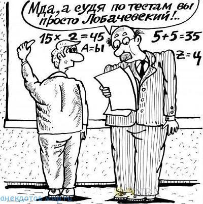 очень смешной анекдот про экзамен