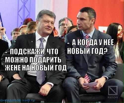 фото прикол про порошенко