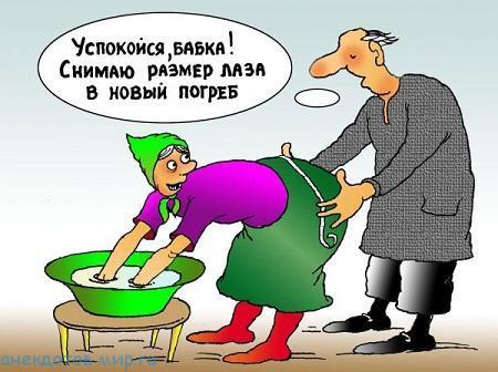 Свежие анекдоты про бабку