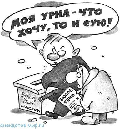 короткий анекдот про выборы