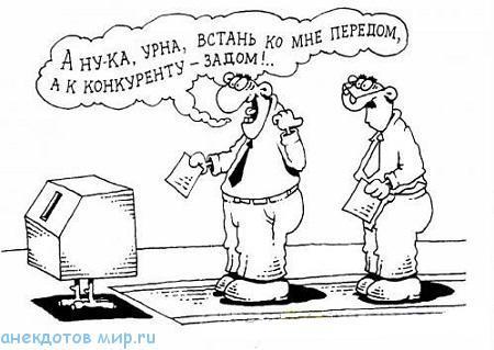 анекдот про выборы