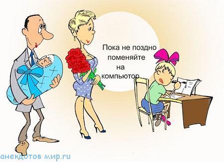 свежий анекдот про дочь
