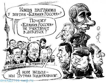 смешной анекдот про единую россию