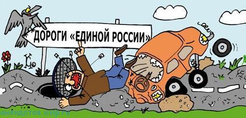 смешной до слез анекдот про единую россию