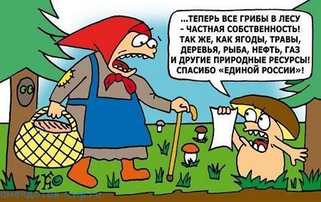 самый смешной анекдот про единую россию