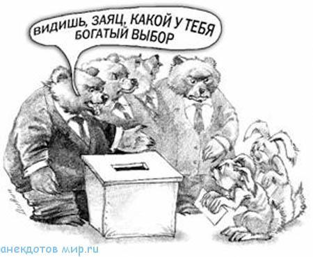 анекдот про единую россию