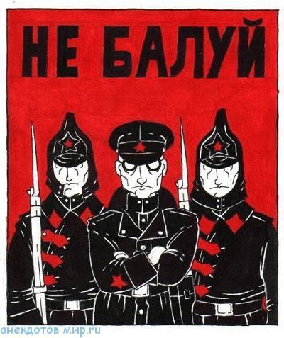 анекдот про коммунистов