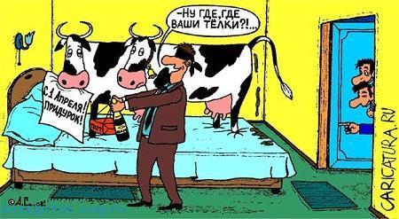 свежий анекдот про корову
