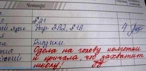 Фото приколы в школьном дневнике