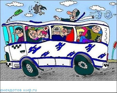 смешной анекдот про автобус