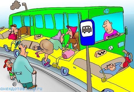 прикольный анекдот про автобус